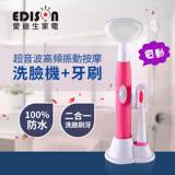 【EDISON 愛迪生】3D高頻震動按摩洗臉神器二合一款-電動洗臉機+牙刷(S0323-D)