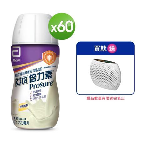 【亞培】倍力素癌症專用即飲配方香草口味(220ml x30罐)X2箱