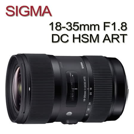 SIGMA 18-35mm F1.8 DC HSM ART (平行輸入)贈UV鏡+吹球清潔5件組