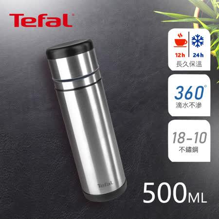 Tefal法國特福 MOBILITY 不鏽鋼輕巧隨行雙真空保溫瓶 500ML-湛黑