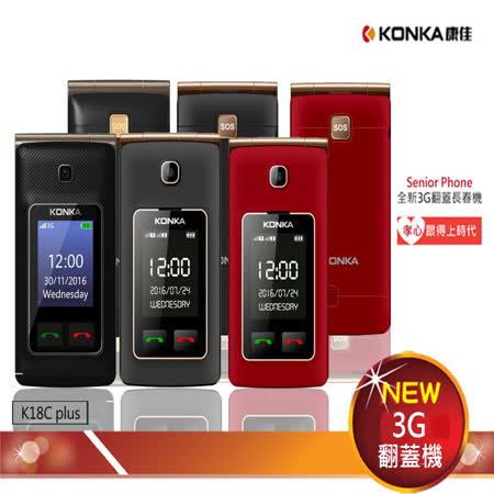 康佳KONKA  K18C PLUS 3G 翻蓋摺疊長春機(黑紅金)(簡配)