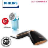 【飛利浦PHILIPS】手持式蒸汽掛燙機 GC362