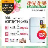 美國富及第Frigidaire 新一級省電雙門小冰箱 FRT-0902M