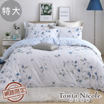 Tonia Nicole東妮寢飾 春風瓊枝精梳棉兩用被床包組(特大)