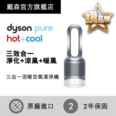 【讚品牌】【送收納包+dyson禮券$2000】dyson Pure Hot + Cool Link HP00 三合一清淨涼暖氣流倍增器/風扇
