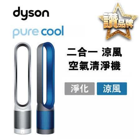 【讚品牌】【送Dyson收納包】dyson pure cool  二合一涼風空氣清淨機 TP00