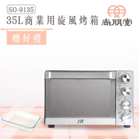 《買就送》尚朋堂 35L商業用旋風烤箱SO-9135