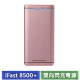 doocoo iFast 8500+ 雙向閃充 智能行動電源 (支援Type C) 玫瑰金