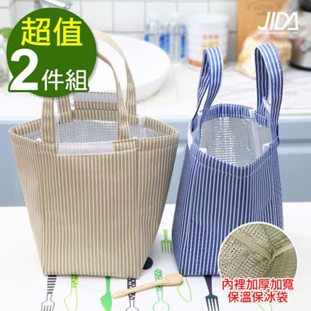 【佶之屋】600D牛津布保温保冷方宽底直条纹手提袋(两入组)