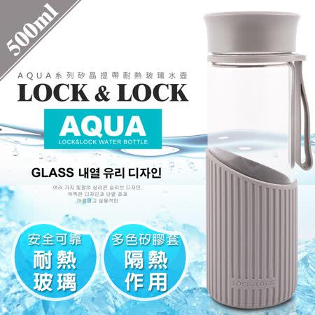 【樂扣樂扣】AQUA系列矽晶提帶耐熱玻璃水杯/500ML(直條灰)