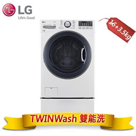 ★結帳再折扣★LG樂金 16公斤蒸氣洗脫烘滾筒洗衣機 WD-S16VBD