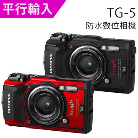 OLYMPUS Stylus Tough TG-5防水數位相機(平行輸入)贈漂浮手帶+清潔組+讀卡機+軟管小腳架+保貼
