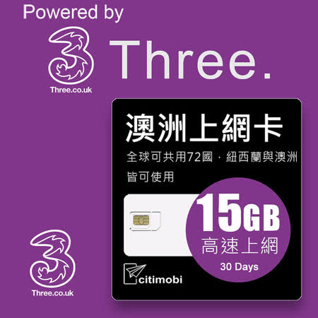 澳洲上網卡 - 高速上網12GB/30天