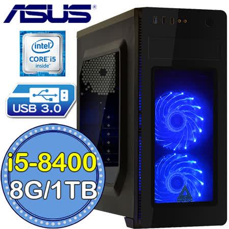 华硕Z370平台【无印龙甲】Intel第八代i5六核 1TB效能电脑