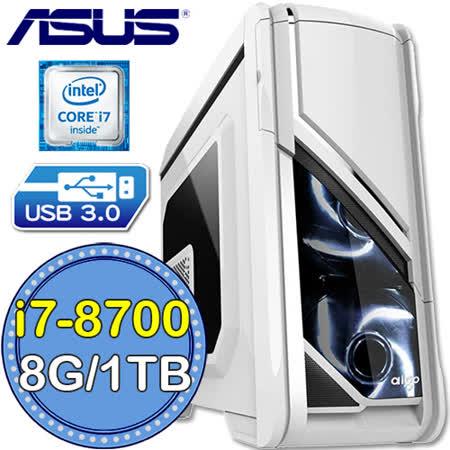 华硕Z370平台【无印兵器】Intel第八代i7六核 1TB效能电脑