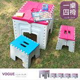 【MR.BOX】巧收折疊一桌四椅組(兩色可選),兒童家具/折疊椅/戶外露營/ 兒童椅/休閒桌椅