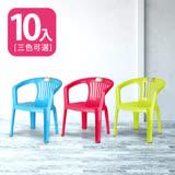 【vogue】兒童椅10入/塑膠椅/休閒椅/餐椅/備用椅/海灘椅/板凳/烤肉