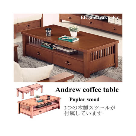 【ABOSS】Andrew柚木色实木大茶几(附小椅凳*2)
