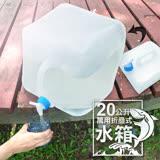 MIT 戶外方型摺疊水箱/水桶(20公升) 3入組