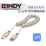 LINDY 林帝 USB 2.0 A/公 to A/母 透明傳輸捲線 2m (31927)