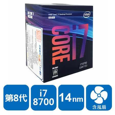 INTEL 盒装Core i7-8700