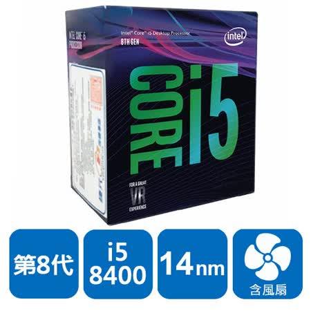 INTEL 盒装Core i5-8400