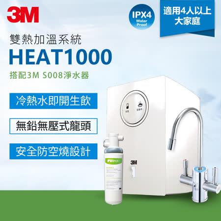 【3M】 HEAT1000加熱雙溫淨水組-附S008櫥下型淨水器