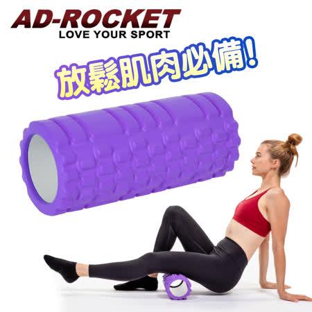【AD-ROCKET】瑜珈按摩滾輪/瑜珈棒/瑜珈柱(九色任選)