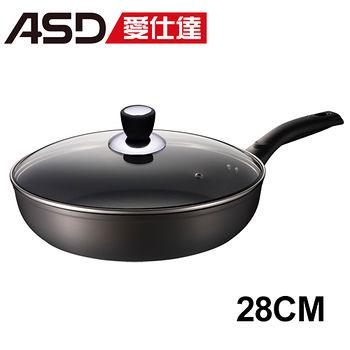 ASD 经典超耐磨煎锅(28cm)