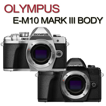 OLYMPUS E-M10 M3 E-M10 MARK III BODY單機身(中文平輸)贈64G記憶卡+專用電池+專業單眼相機包+吹球清潔5件組+硬式保貼