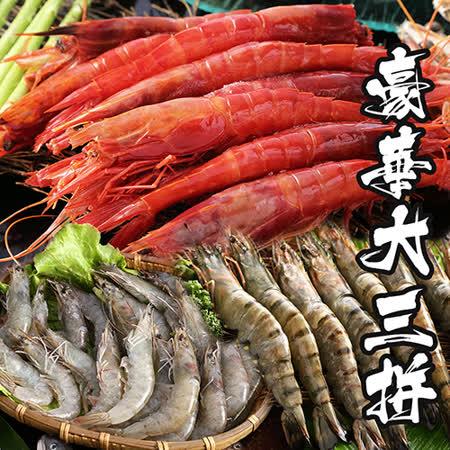 【海鲜王】白虾/红虾/海草虾 澎派三拼6件组(红虾2包+白虾2盒+海草虾2包)
