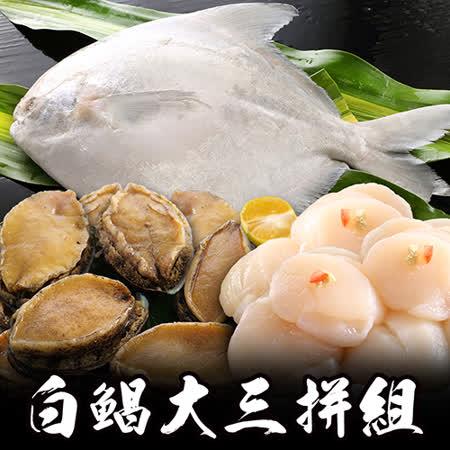 【海鲜王】白鲳干贝鲍鱼 大三拼海鲜组(白鲳+北海道干贝+大鲍鱼)