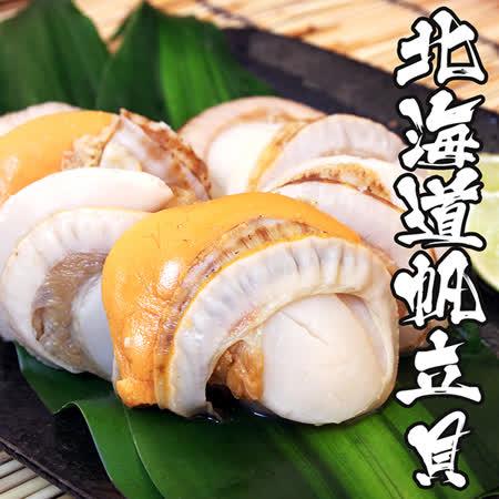 【海鲜王】北海道熟冻帆立贝*2包组(250g±10%/包)