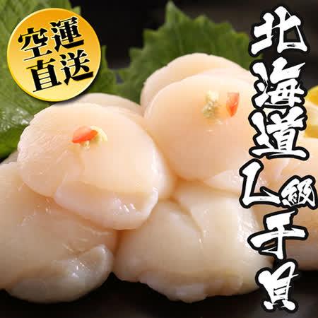 【海鲜王】日本北海道生食L级干贝4包组( 300g/包)