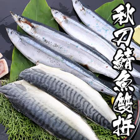【海鲜王】鲭鱼/秋刀鱼双拼8件组(挪威鲭鱼4片+秋刀鱼4包)