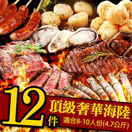 海陆全包 顶级奢华海陆烤肉组(12样/重4.7kg)适合8-10人份