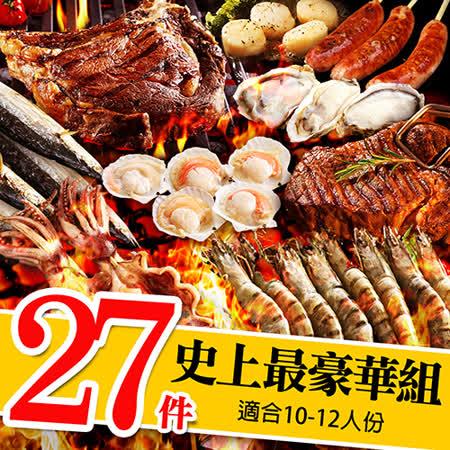 史上最豪華 27樣烤肉福箱(適合10-12人)-限量50套