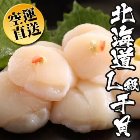 【海鲜王】日本北海道生食L级干贝4包组(500g/包)
