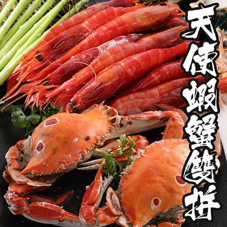 【海鲜王】天使红虾/三点蟹 虾蟹双拼1套组(天使红虾10P+三点蟹4)
