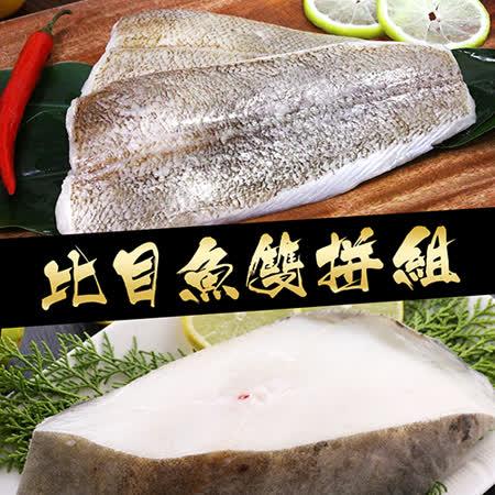 【海鲜王】比目鱼双拼12件组(扁鳕*6片+大比目鱼*6包