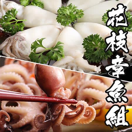 【海鲜王】章鱼花枝双拼 12包组(小章鱼300g±5%*6包+小花枝300g±5%*6包 )