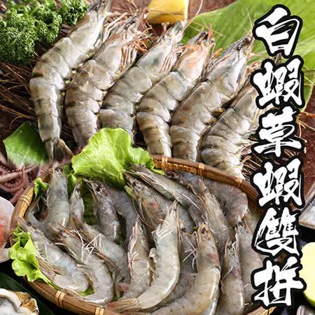 【海鲜王】白虾/海草虾双拼8件组(白虾4盒+海草虾4包)