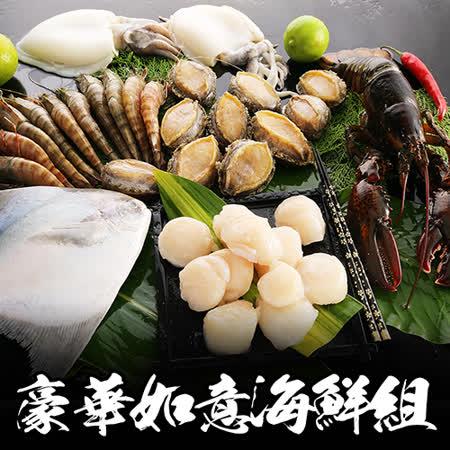【海鲜王】豪华如意海鲜组-共五件(8-10人份/约共2.5kg)