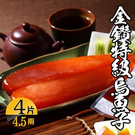 【海鲜王】金钻特级乌鱼子*4片组(4.5两±5%/片)