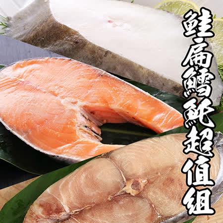 【海鲜王】鲑扁鳕魠大三拼12片组(厚切鲑鱼*4+厚切扁鳕*4+土魠*4)