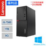 (超值福利品)Lenovo聯想M710t i5-7500/8G/1TB/Win10Pro/超值四核高效能專業版商用桌機(10M9A012TW)