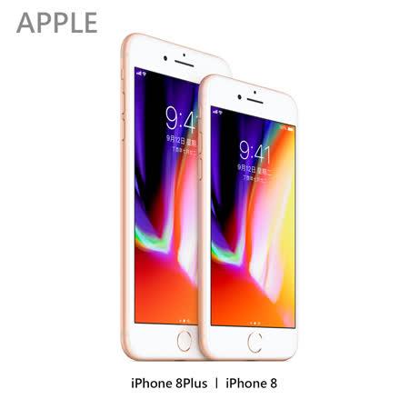 Apple iPhone 8 4.7吋 64G 旗艦智慧手機 送玻璃保貼+空壓殼