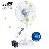 【北方】17吋風罩充電式DC遙控立地電扇(LED照明燈) SFD17301