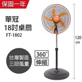 華冠 MIT台灣製造 18吋升降桌立扇/強風電風扇(360度旋轉) FT-1802