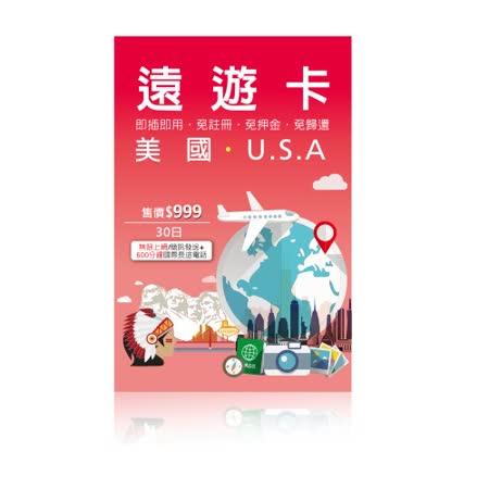【團購】遠遊卡_美國30天吃到飽+六百分鐘國際通話.上網卡_二入組